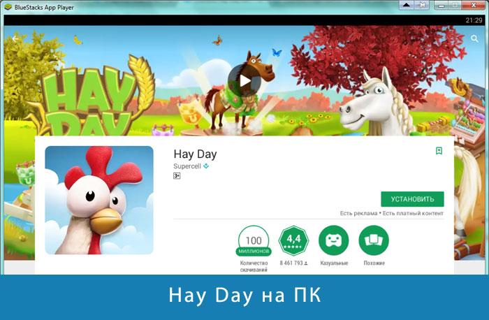 Устанавливаем Hay Day на ПК через эмулятор
