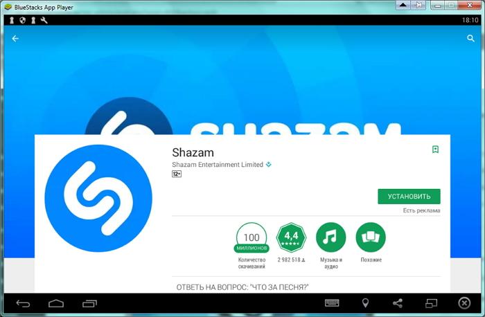 Устанавливаем Shazam на ПК через эмулятор