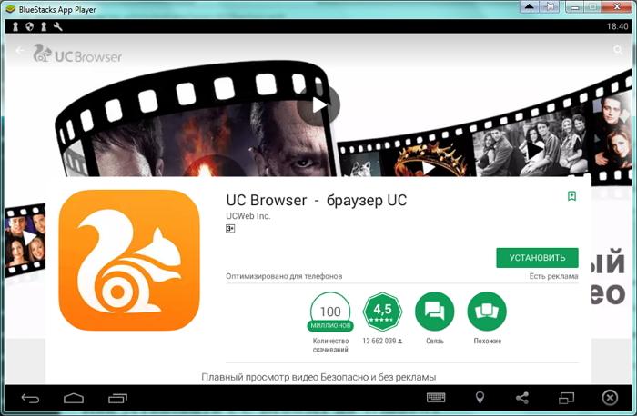 Устанавливаем UC Browser на ПК через эмулятор