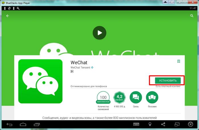 Устанавливаем Wechat на ПК через эмулятор