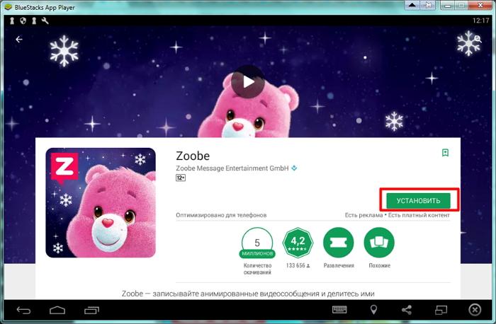 Устанавливаем Zoobe на ПК через эмулятор