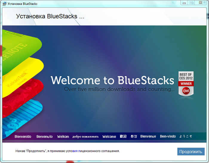 Устанавливаем BlueStacks