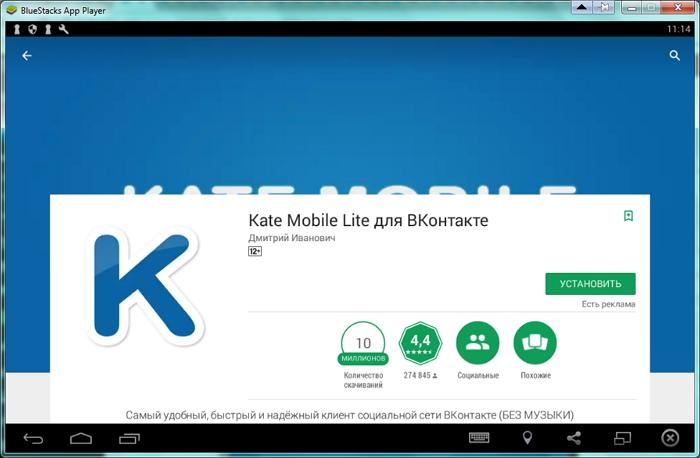 Устанавливаем Kate Mobile на ПК через эмулятор