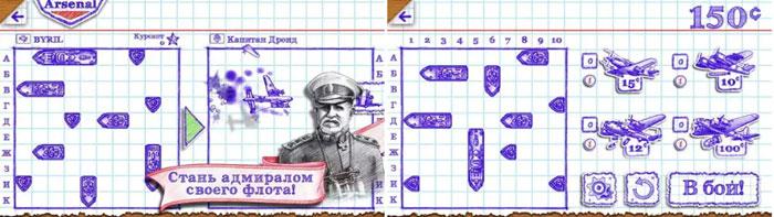 morskoj-boj-2-1