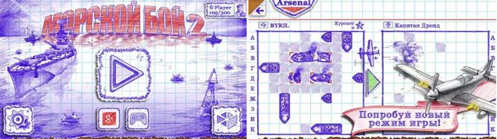 morskoj-boj-2-2