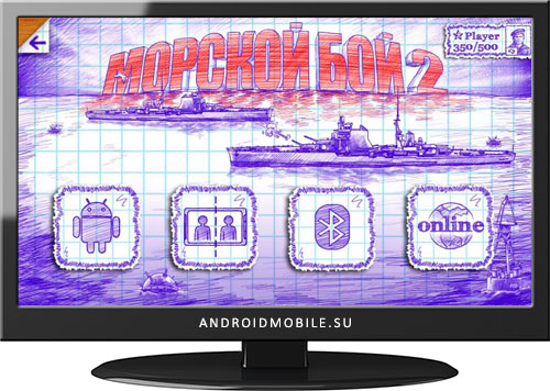 morskoj-boj-2-pc