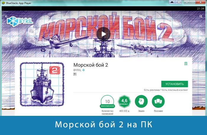 скачать игру морской бой 2 на ноутбук бесплатно