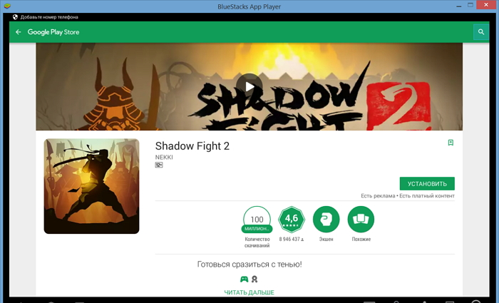 shadow-fight-2-1