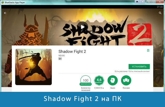 Устанавливаем игру Shadow Fight 2 на ПК через эмулятор