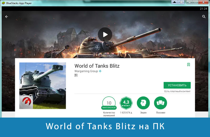 Ветка war thunder tanks enemy