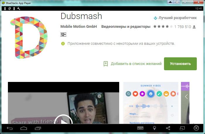 Устанавливаем Dubsmash на ПК через эмулятор