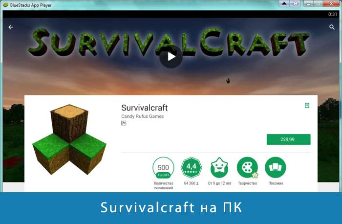 Installing Survivalcraft on a PC through an emulator