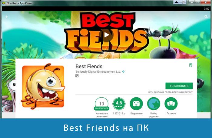 Устанавливаем Best Friends на ПК через эмулятор