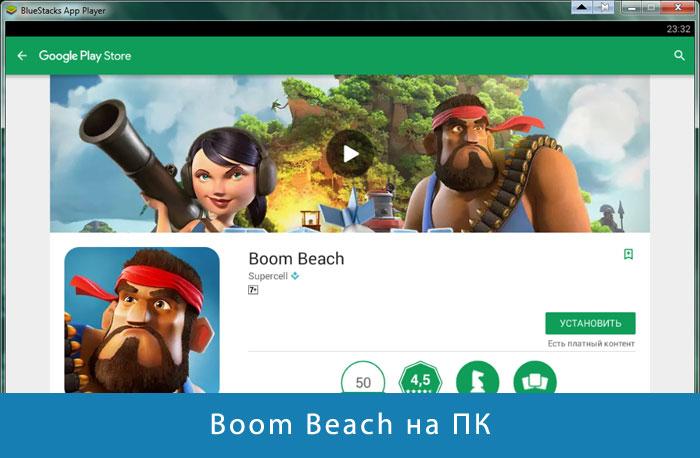 Устанавливаем Boom Beach на ПК через эмулятор