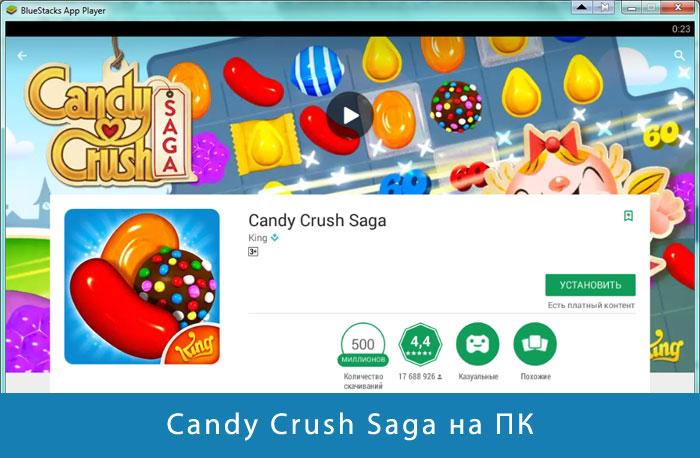 Устанавливаем Candy Crush Saga бери ПК сквозь эмулятор
