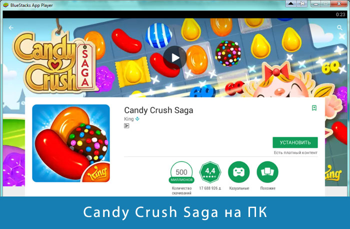 Устанавливаем Candy Crush Saga на ПК через эмулятор
