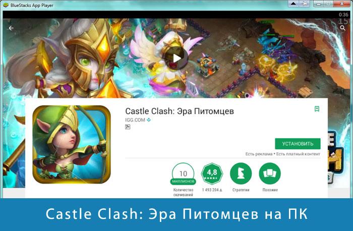 Устанавливаем Castle Clash: Эра Питомцев на ПК через эмулятор
