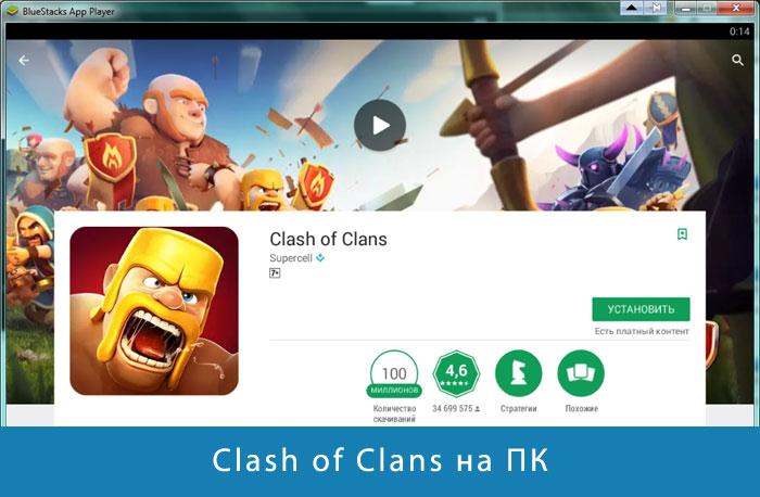 Устанавливаем Clash of Clans на ПК через эмулятор