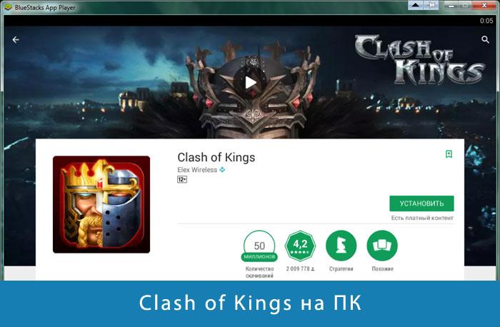 Устанавливаем Clash of Kings на ПК через эмулятор