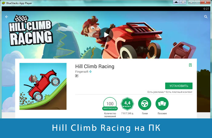Устанавливаем Hill Climb Racing на ПК через эмулятор