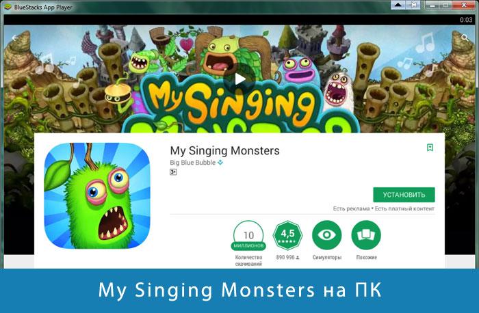 Устанавливаем My Singing Monsters на ПК через эмулятор