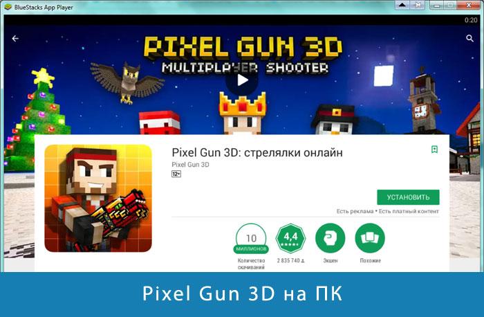Устанавливаем Pixel Gun 3D на ПК через эмулятор