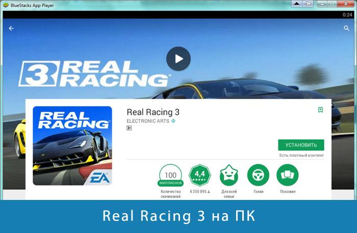 Устанавливаем Real Racing 3 на ПК через эмулятор