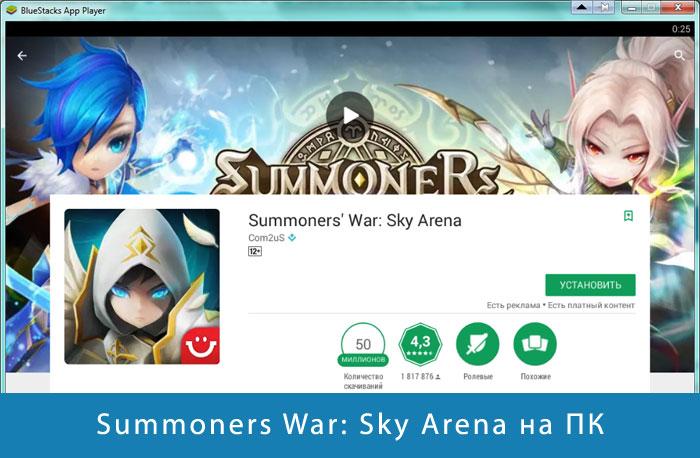 Устанавливаем Summoners War: Sky Arena на ПК через эмулятор
