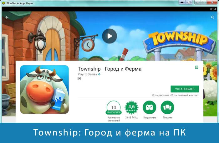 Устанавливаем Township: Город и ферма на ПК через эмулятор