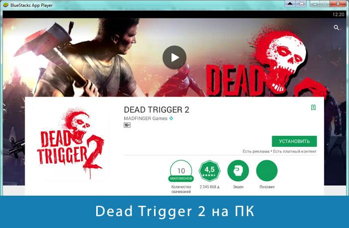 Устанавливаем Dead Trigger 0 для ПК путем эмулятор
