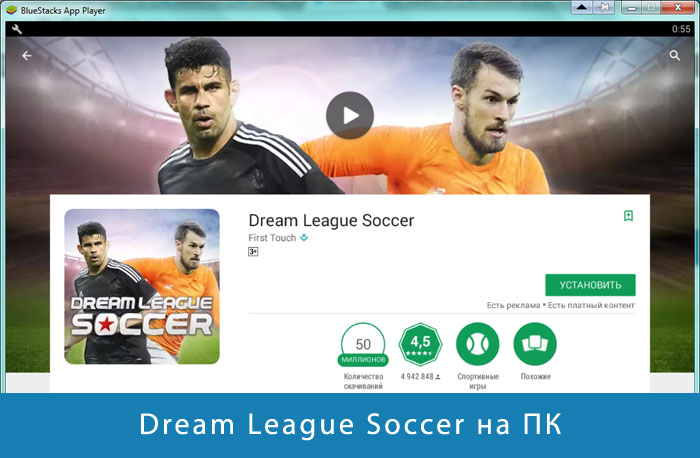 Устанавливаем Dream League Soccer на ПК через эмулятор