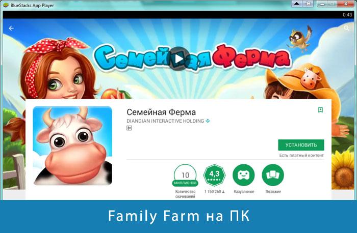 Устанавливаем Family Farm на ПК через эмулятор
