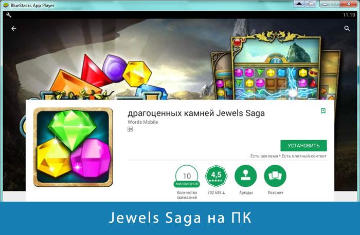 Скачать игру Mystery Jewels - картинка 3