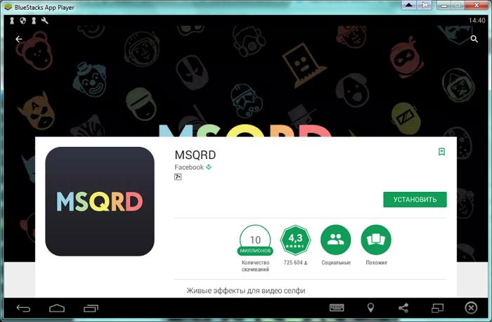 Устанавливаем MSQRD на ПК через эмулятор