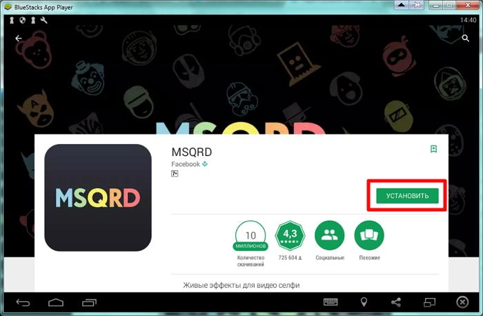 MSQRD-3