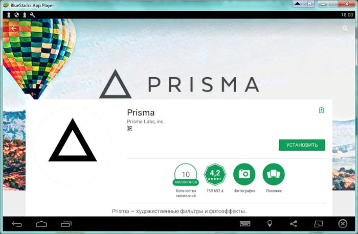 Устанавливаем Prisma на ПК через эмулятор