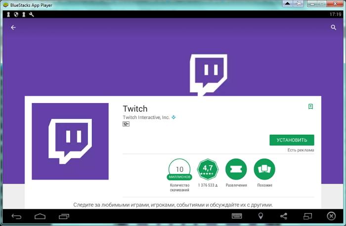 Устанавливаем Twitch на ПК через эмулятор