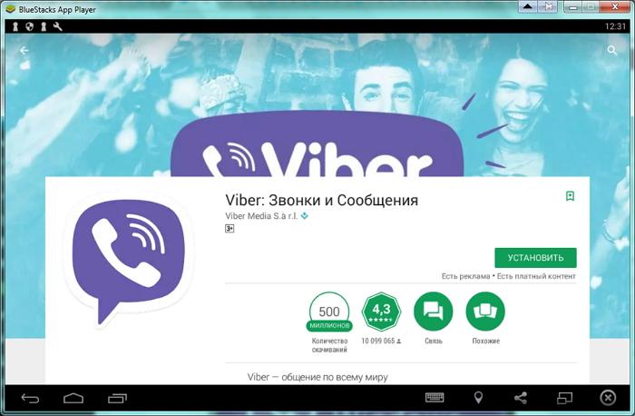 Устанавливаем Viber на ПК через эмулятор