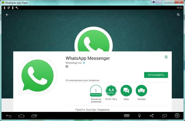 Устанавливаем Whatsapp на ПК через эмулятор