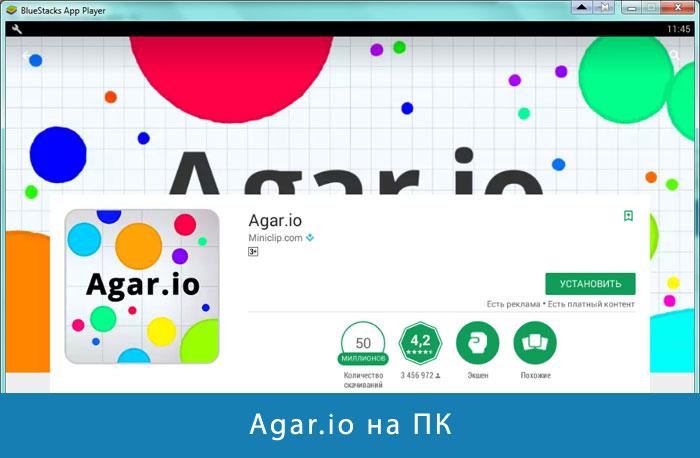 Устанавливаем Agar.io на ПК через эмулятор