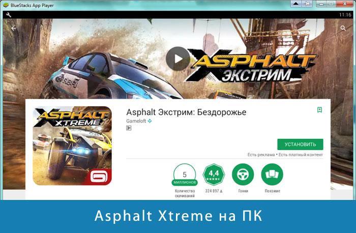Устанавливаем Asphalt Xtreme на ПК через эмулятор