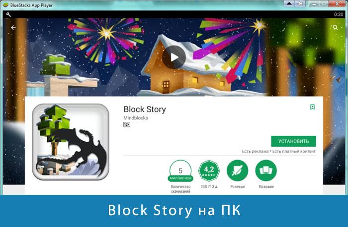 Устанавливаем Block Story на ПК через эмулятор