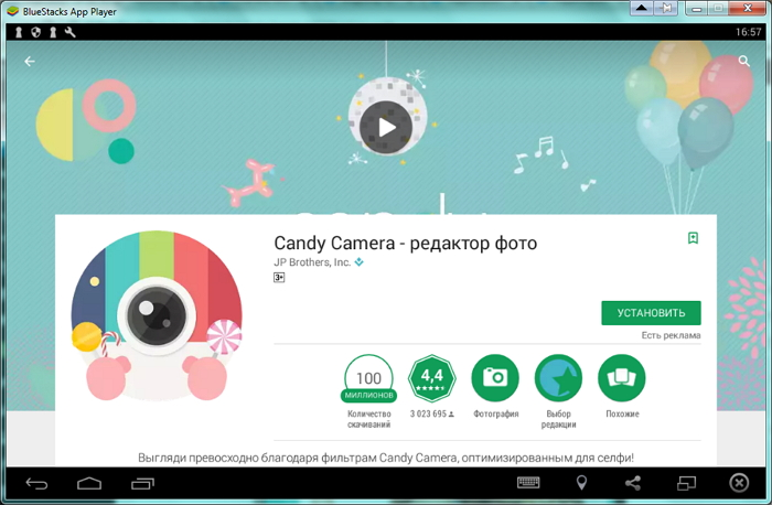 Устанавливаем Candy Camera на ПК через эмулятор