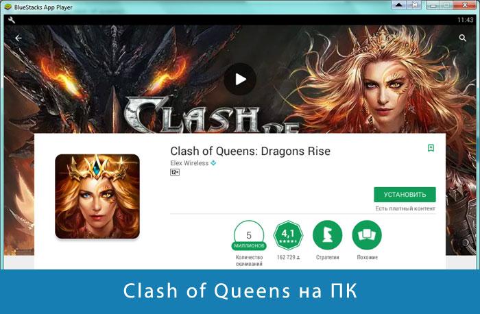 Устанавливаем Clash of Queens на ПК через эмулятор