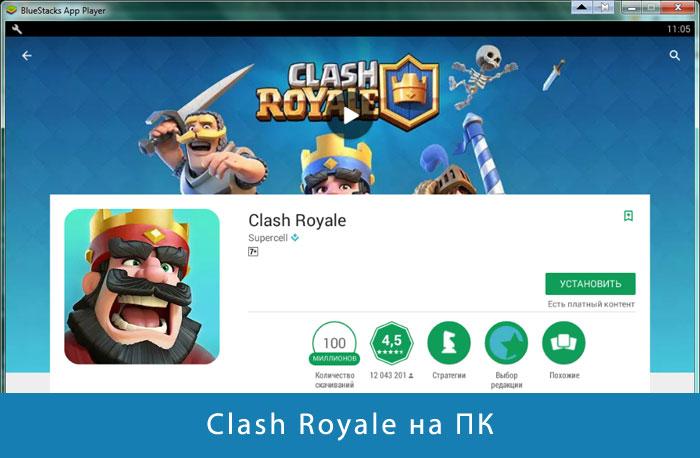 Устанавливаем Clash Royale на ПК через эмулятор