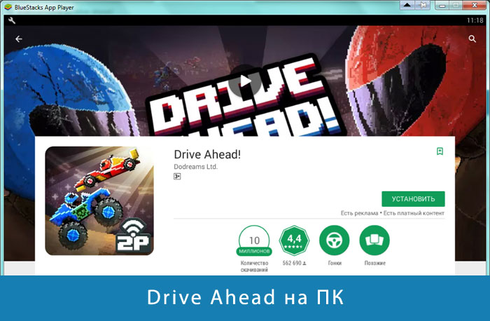 Устанавливаем Drive Ahead на ПК через эмулятор