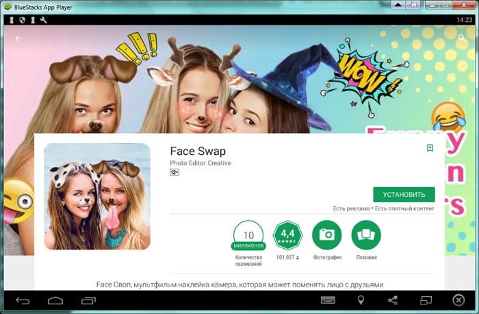Устанавливаем Face Swap на ПК через эмулятор