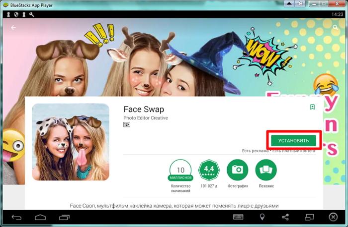 face-swap-3