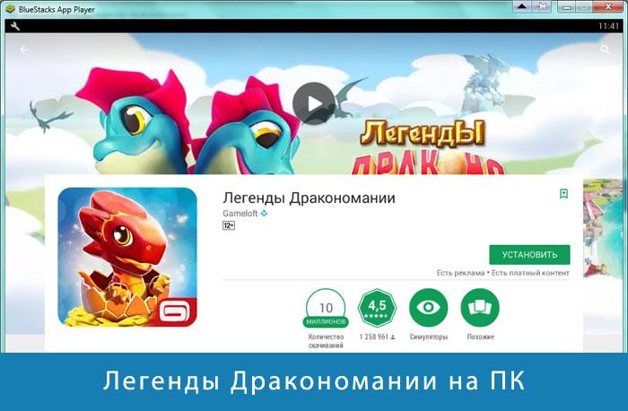 Купить легенды дракономании — microsoft store (ru-ru).
