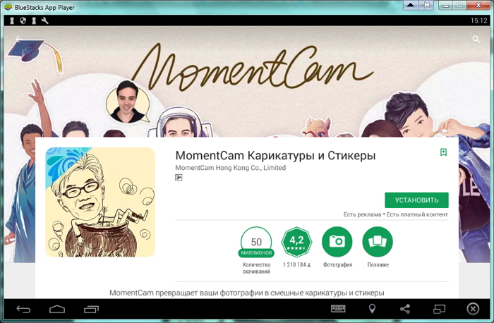 Устанавливаем MomentCam на ПК через эмулятор